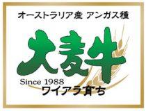 Omugi-White